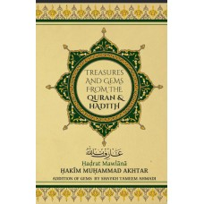 Treasures and Gems From the Quran & Hadith